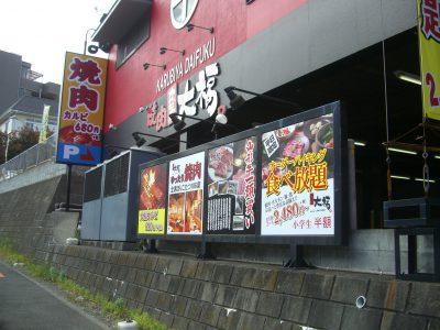 飲食店様-0025