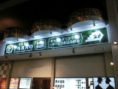 飲食店様-0021