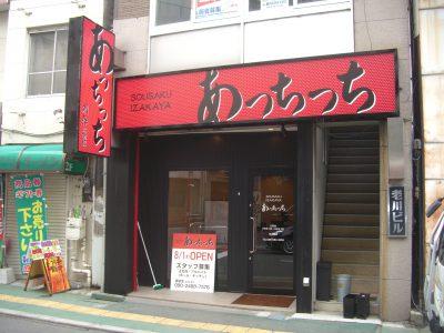 飲食店様-0026