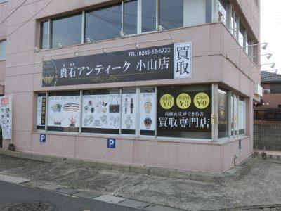 買取店様-0034