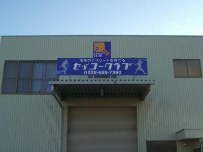 スポーツクラブ様-0035