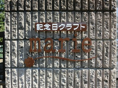 雑貨店様-0037