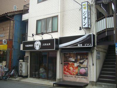 飲食店様-0045