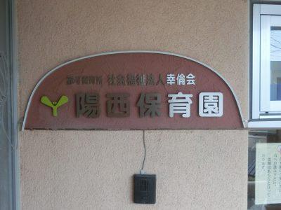 保育園様-0052