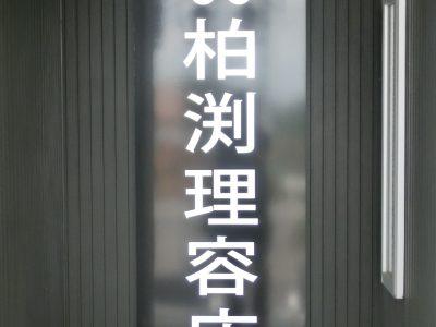 理容室様-0053