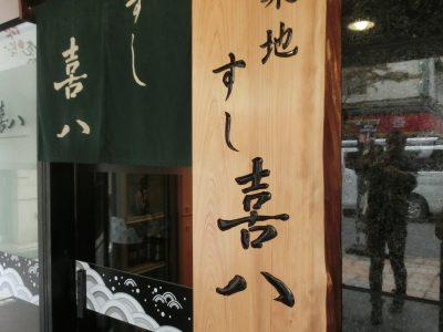 飲食店様-0059