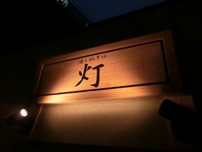 飲食店様-0064