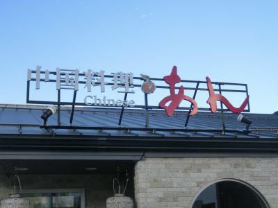 飲食店-0065