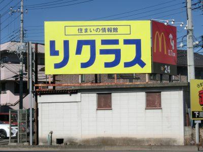 不動産業様-0067