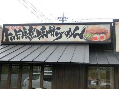 飲食店様-0076