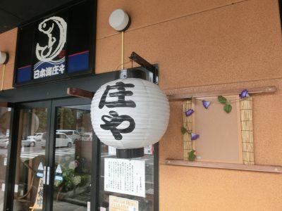 飲食店様-0083