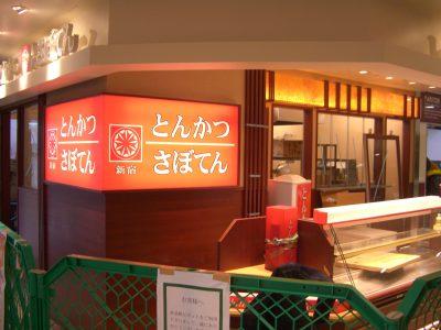 飲食店様-0101