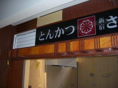 飲食店様-0109