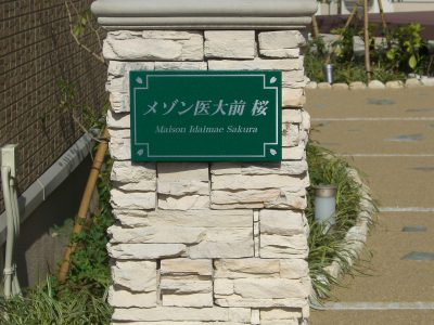 マンション様-0117