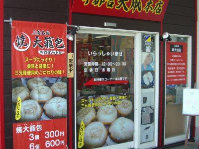 飲食店様-0120