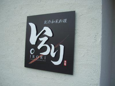 飲食店様-0130
