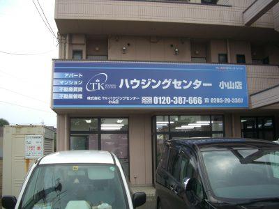 不動産業様-0131