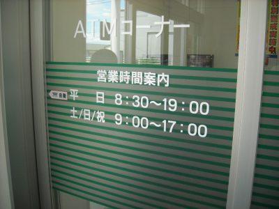 銀行様-0132