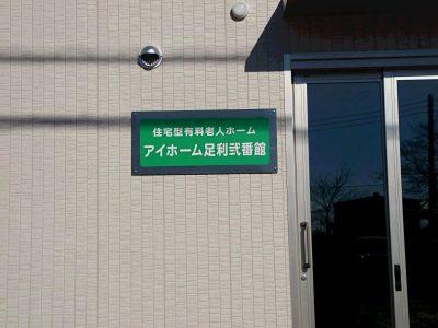 介護施設様-0147