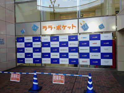 イベント会場様-0154
