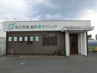 歯科医院様−0224