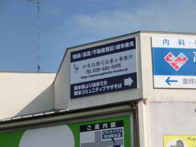 司法書士事務所様−0210