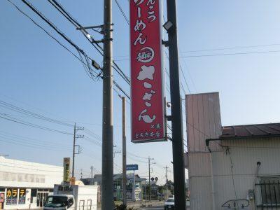 飲食店様−0229