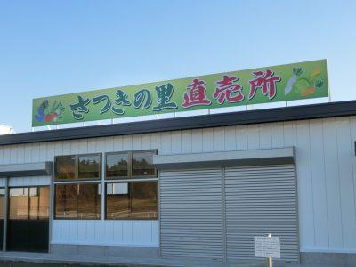 直売所様−0177