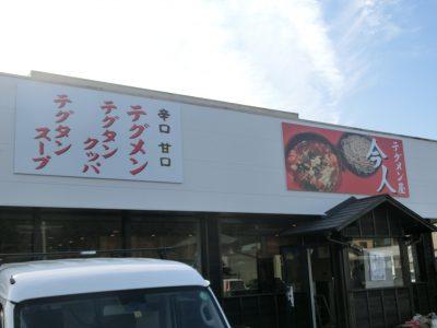 飲食店様−0180