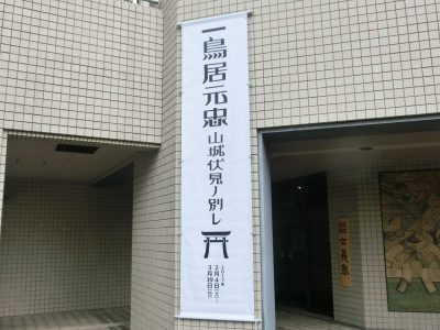 資料館様−0231