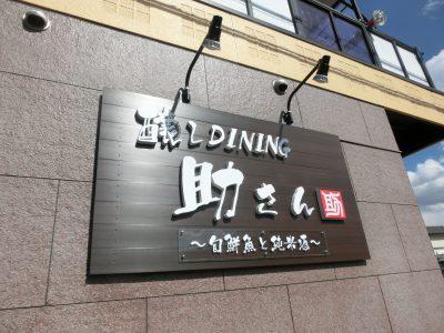 飲食店様−0191