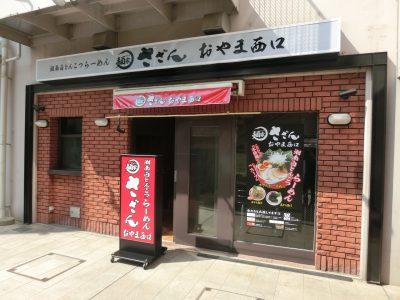 飲食店様−0169