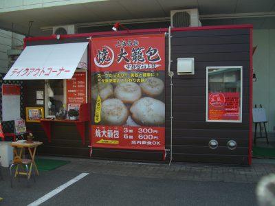 飲食店様−0216