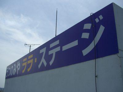 イベント会場様−0220