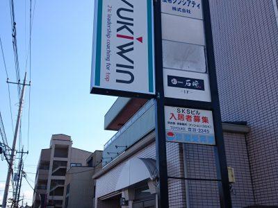 学習塾様-0265