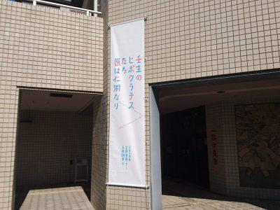 懸垂幕-0267