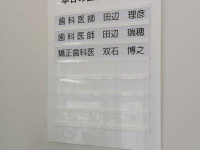 歯科クリニック様-0249