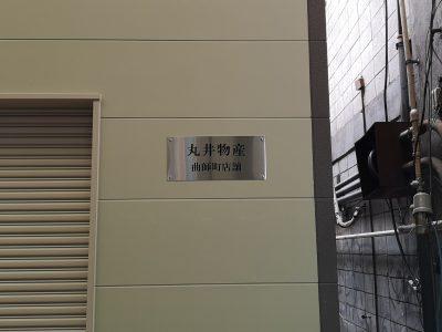 貸店舗様-0248