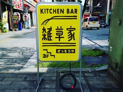 飲食店様-0241